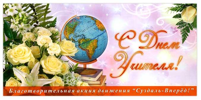 Открыток белгород, открытка приглашение ко дню учителя