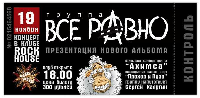 билет на концерт образец фото