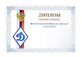 Изготовление дипломов печать грамот сертификатов в типографии в  Грамоты дипломы сертификаты