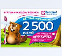 Рекламная листовка для стоматологии